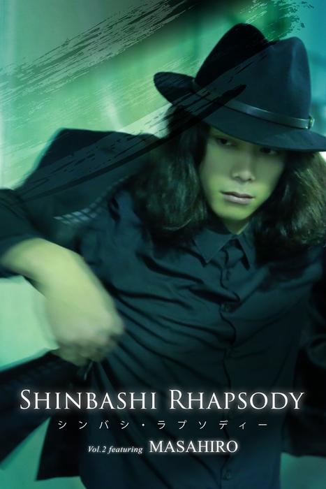 SHINBASHI RHAPSODY Vol.2 feat. MASAHIRO拡大写真
