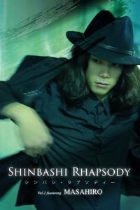 SHINBASHI RHAPSODY Vol.2 feat. MASAHIRO-電子書籍