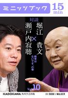 瀬戸内寂聴×堀江貴文 対談 10 戦争はないです、の巻