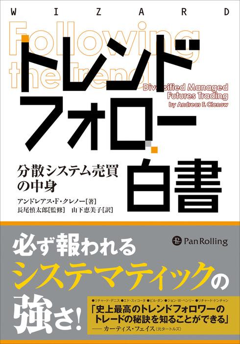 トレンドフォロー白書 ──分散システム売買の中身拡大写真