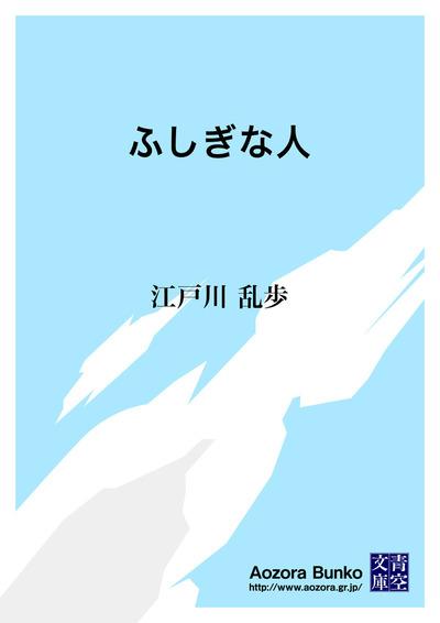 ふしぎな人-電子書籍