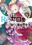 Re:ゼロから始める異世界生活 3-電子書籍