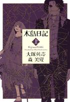 「木島日記(角川コミックス・エース)」シリーズ