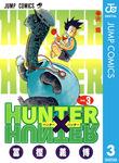 HUNTER×HUNTER モノクロ版 3-電子書籍