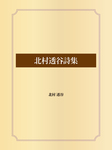 北村透谷詩集-電子書籍