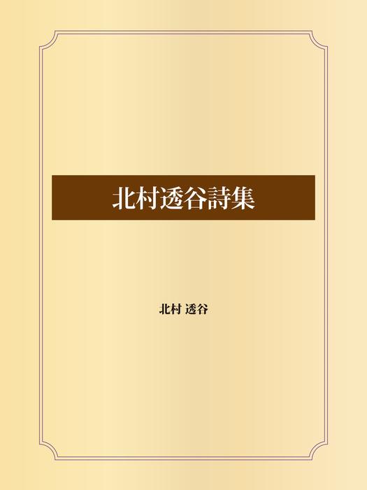 北村透谷詩集拡大写真
