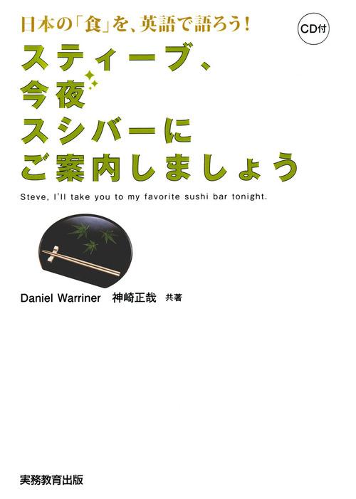 スティーブ、今夜スシバーにご案内しましょう : 日本の「食」を、英語で語ろう!拡大写真