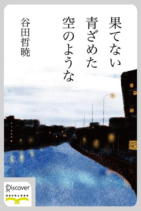 果てない青ざめた空のような-電子書籍-拡大画像