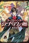 ゴーストハンター ラプラスの魔【完全版】-電子書籍