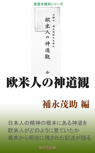 欧米人の神道観-電子書籍