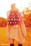 「恋空」10年目の真実 美嘉の歩んだ道-電子書籍