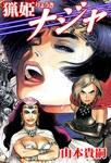 猟姫ナジャ-電子書籍
