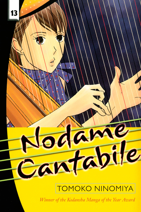 Nodame Cantabile 13-電子書籍-拡大画像