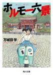 ホルモー六景-電子書籍