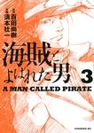 海賊とよばれた男(3)-電子書籍