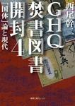 GHQ焚書図書開封4 「国体」論と現代-電子書籍