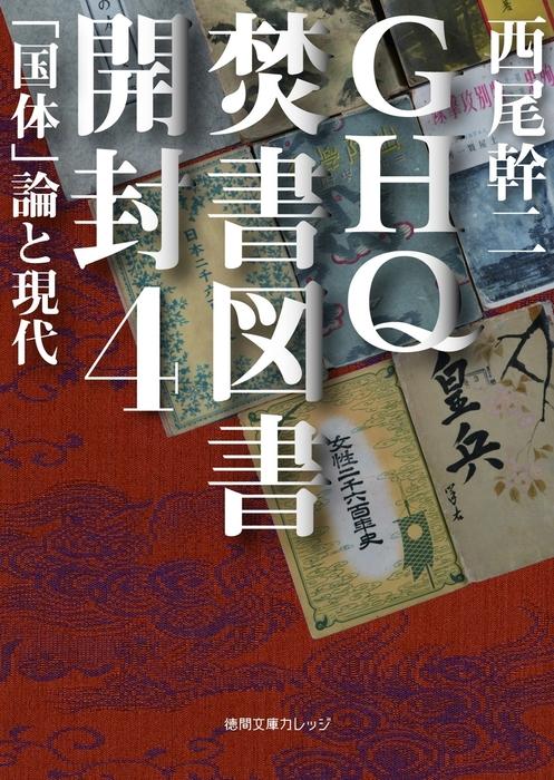 GHQ焚書図書開封4 「国体」論と現代-電子書籍-拡大画像