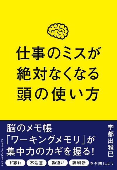 仕事のミスが絶対なくなる頭の使い方-電子書籍