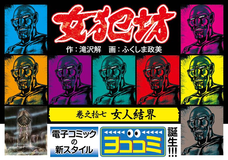 【ヨココミ】女犯坊(17)-電子書籍-拡大画像