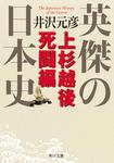 英傑の日本史 上杉越後死闘編-電子書籍