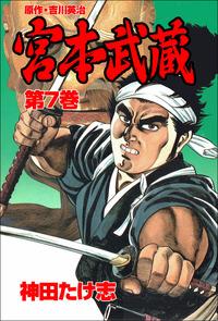 宮本武蔵7