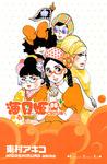 海月姫(8)-電子書籍