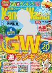 KansaiWalker関西ウォーカー 2017 No.9-電子書籍