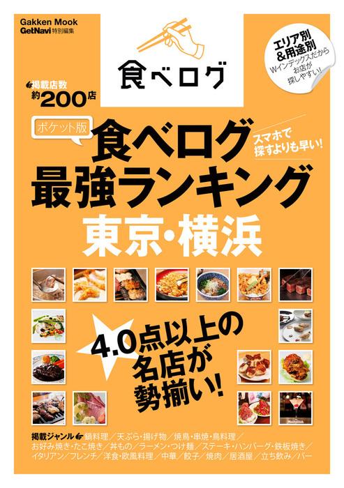 ポケット版 食べログ最強ランキング 東京・横浜拡大写真