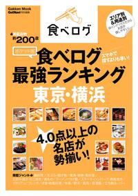 ポケット版 食べログ最強ランキング 東京・横浜-電子書籍