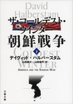 ザ・コールデスト・ウインター 朝鮮戦争(下)-電子書籍