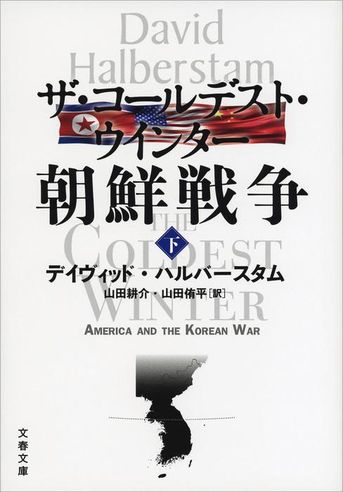 ザ・コールデスト・ウインター 朝鮮戦争(下)拡大写真