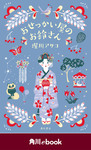 おせっかい屋のお鈴さん (角川ebook)-電子書籍