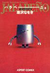 唐沢なをき珠玉作品集 ハラペーニョ-電子書籍