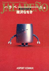 唐沢なをき珠玉作品集 ハラペーニョ