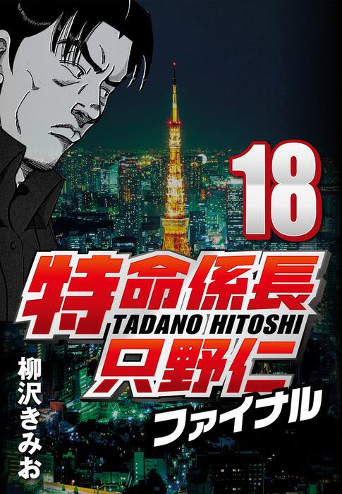 特命係長只野仁ファイナル 18-電子書籍-拡大画像