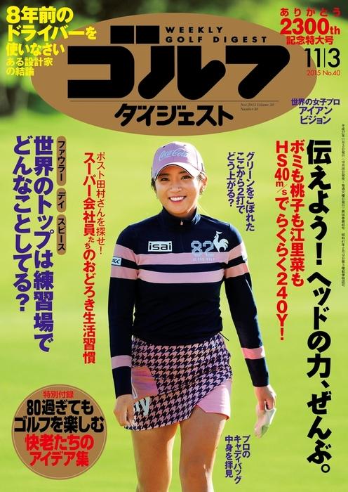 週刊ゴルフダイジェスト 2015/11/3号拡大写真