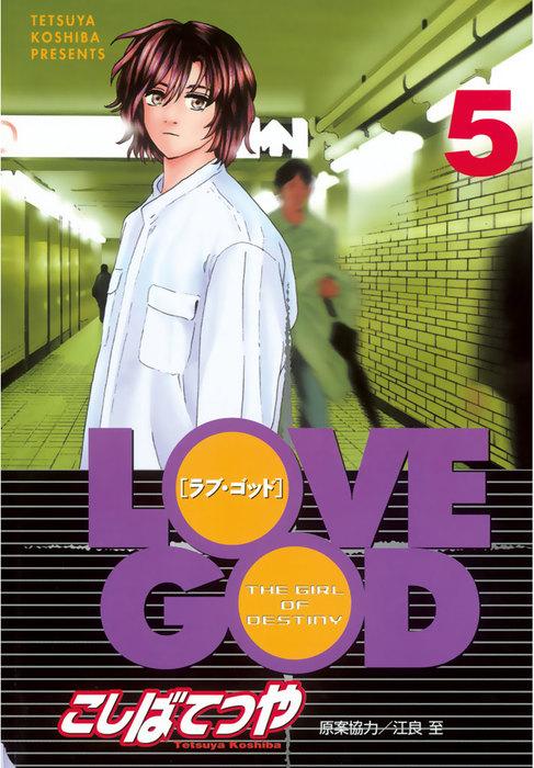 LOVE GOD(5)拡大写真