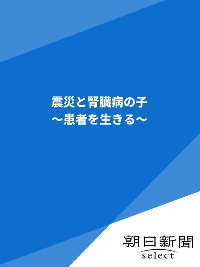 震災と腎臓病の子 ~患者を生きる~-電子書籍