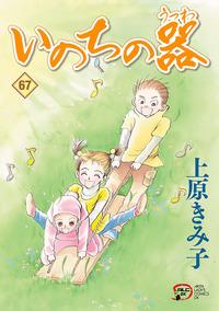 いのちの器 67-電子書籍