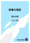 新書太閤記 第九分冊-電子書籍
