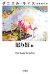 眠り姫 上-電子書籍