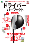 GOLF PERFECT BOOK series ドライバーパーフェクトBOOK-電子書籍