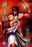 明王伝レイ(3)-電子書籍