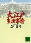 大江戸生活事情-電子書籍