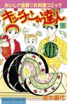 キッチンの達人(9)-電子書籍