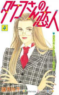 タケコさんの恋人(4)