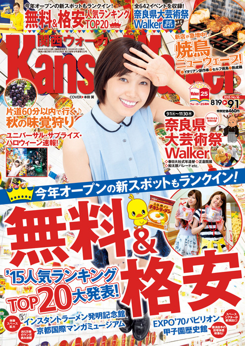 KansaiWalker関西ウォーカー 2015 No.16拡大写真