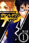 カウントダウン 7days 1-電子書籍