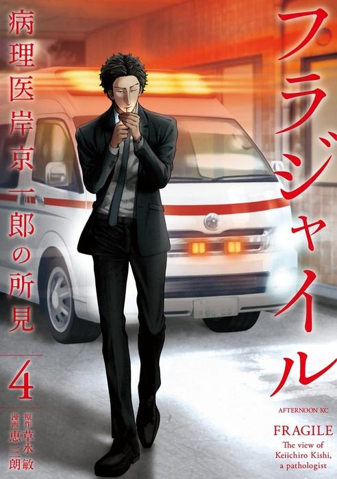 フラジャイル 病理医岸京一郎の所見(4)-電子書籍-拡大画像