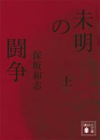 未明の闘争(講談社文庫)